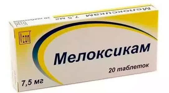 Мелоксикам таблетки фото