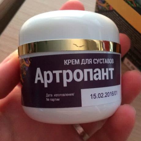 Артропант