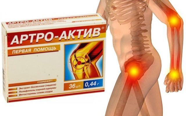 Артро Актив - разновидности препарата действие на организм рекомендации по сохранению здоровья суставов