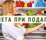 Какая диета должна быть при подагре?